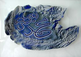 Salman Ikram
